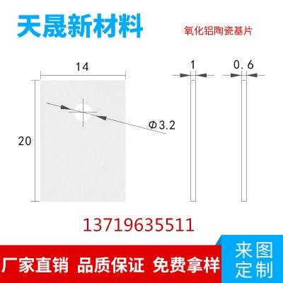 TO-220氧化铝陶瓷片绝缘片 大功率IGB导热耐高温散热片