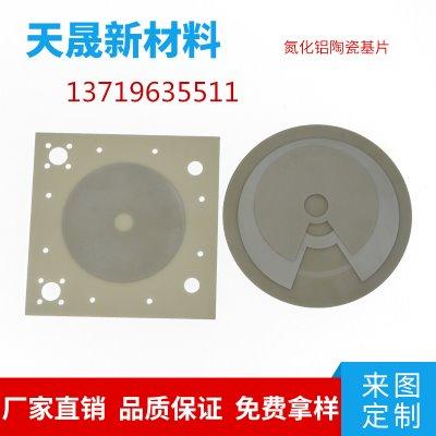氮化铝陶瓷定做 电源模块高导热氮化铝陶瓷片