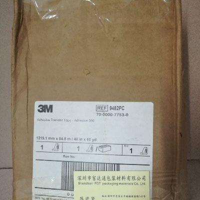 专业厂家批发零售加工定制3M无基材双面胶带