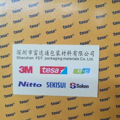德莎(TESA)胶带优质商品价格