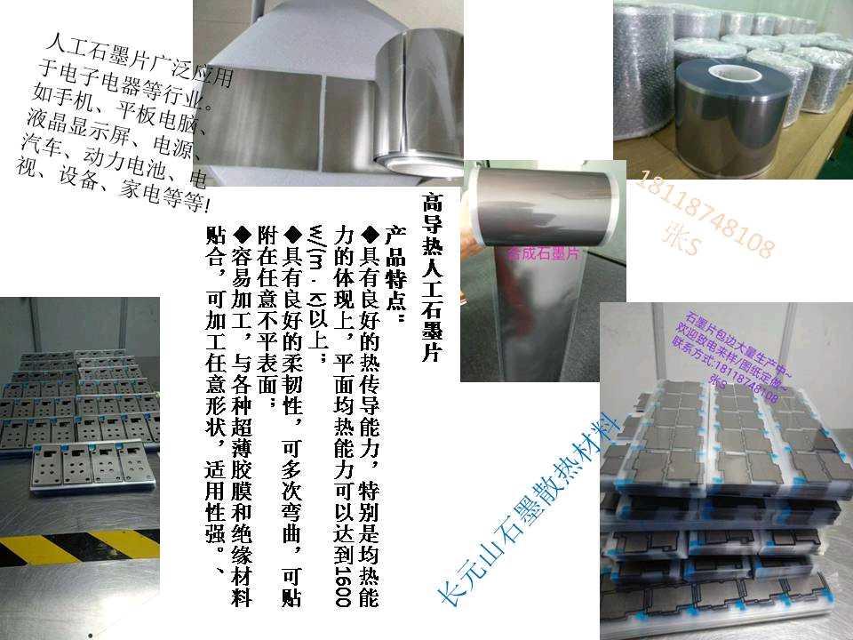 专业生产供应人工石墨,天然石墨,石墨烯铜~