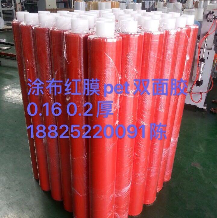 红膜pet7965双面胶0.16 0.2厚度。黄纸pet双面胶0.03 0.05 0.08 0.1 0.15 0.2等厚度联系电话18825220091
