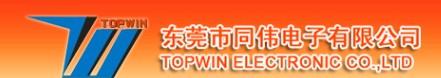 东莞市同伟电子有限公司