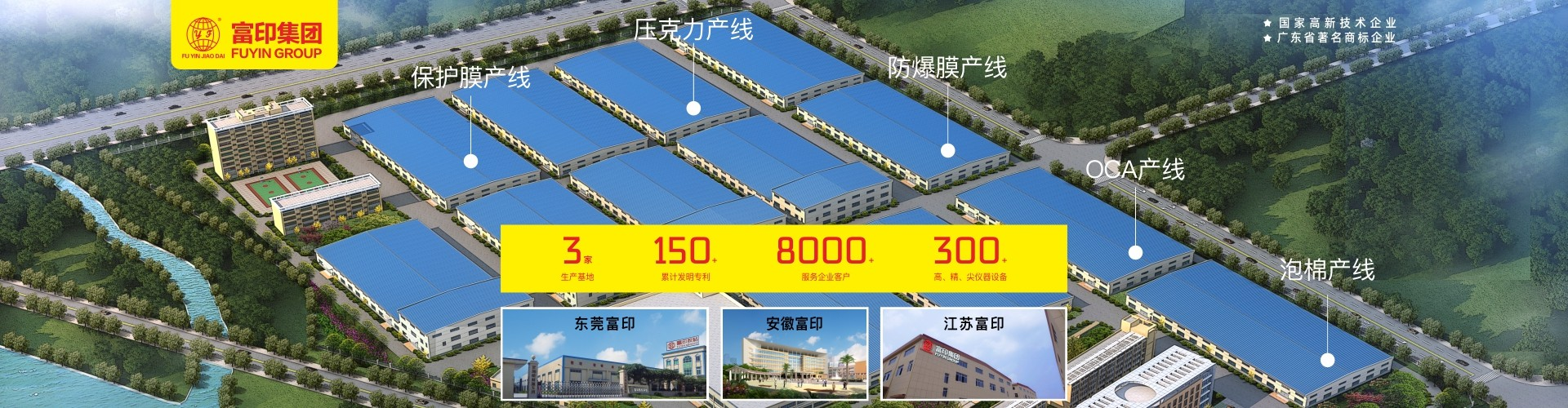 东莞市富印胶粘科技有限公司