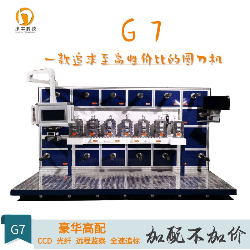 小牛G7圆刀机至高性价比G系列七工位圆刀千亿国际娱乐网址机