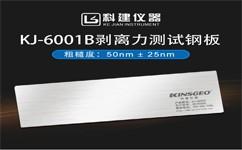雾面剥离力测试钢板 标准胶带90度180度剥离力钢板 粘着力钢板
