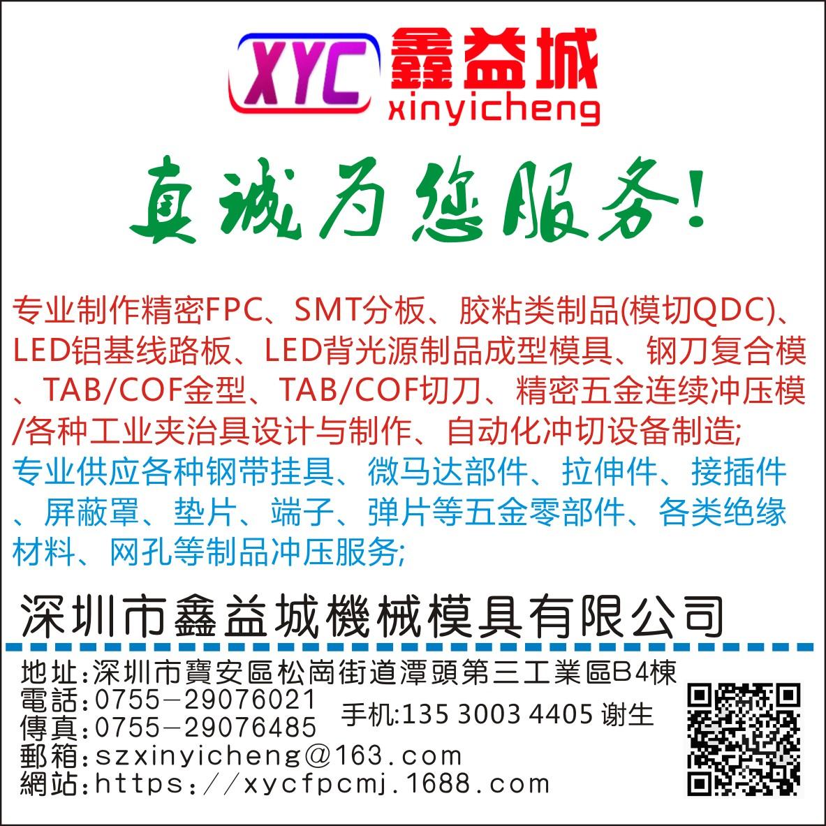 精密千亿国际娱乐网址模具/治具/QDC模具/钢刀复合类模具