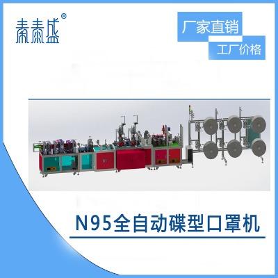 全自动n95折叠口罩机厂家防尘口罩机价格FFP2超声波口罩机