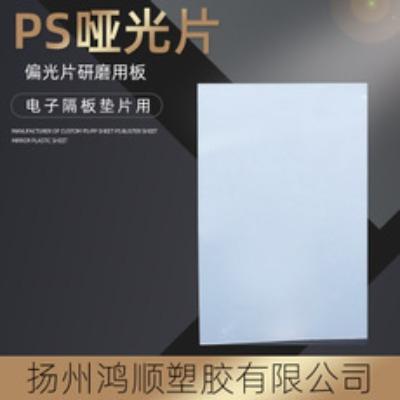 研磨用白色半透明哑光PS片材