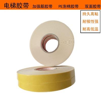 0.8mm厚白色泡棉胶带,持久高粘双面胶带厂家