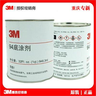 3m94助粘剂 表面处理剂汽车泡棉双面胶带VHB脚垫助粘剂增加剂 底涂剂