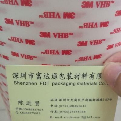 3MVHB双面胶带优质商品价格