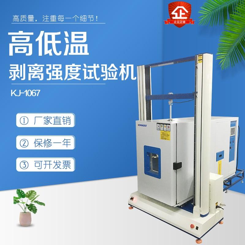 PID自动控温高低温拉力压力试验机 塑料薄膜高低温剥离强度试验机