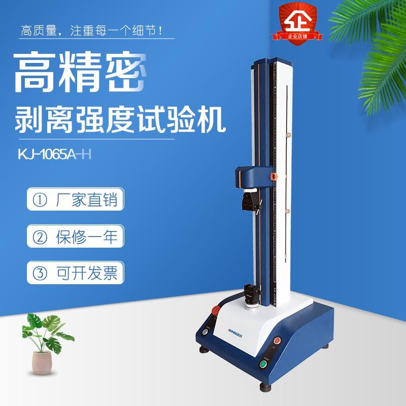 KJ-1065H胶粘制品胶带胶纸180度90度剥离力强度试验机