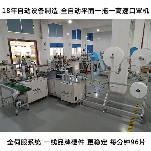 广东秦泰盛全自动平面一拖一高速口罩机厂家直销