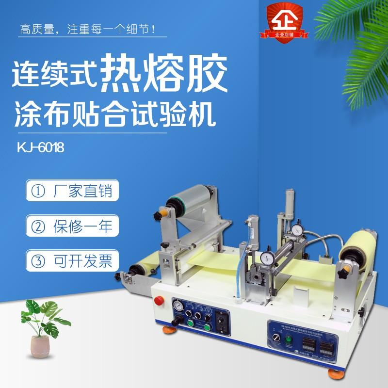 涂布机实验涂布机实验室涂布试验机 小型实验涂布机