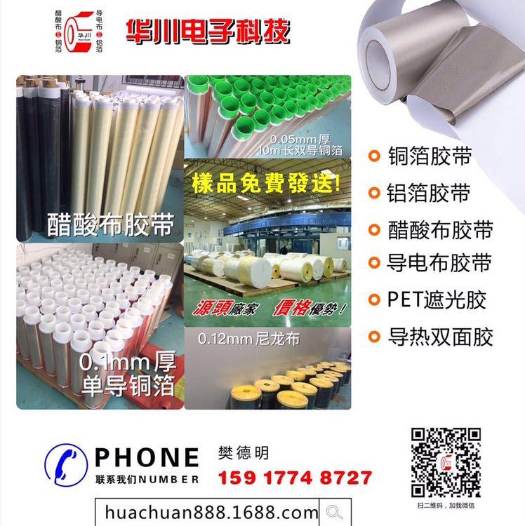 自粘导电铜箔胶带、铝箔胶带、导电布胶带、醋酸布胶带、per遮光胶带