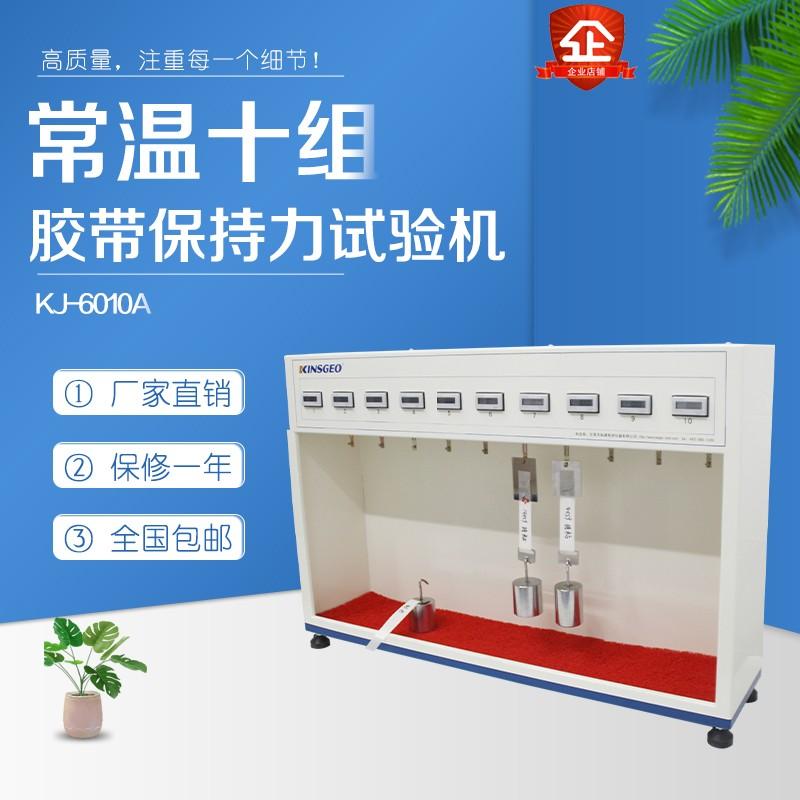 胶带持粘性测试仪10组胶带保持力试验机 标签胶粘带保持力测试仪