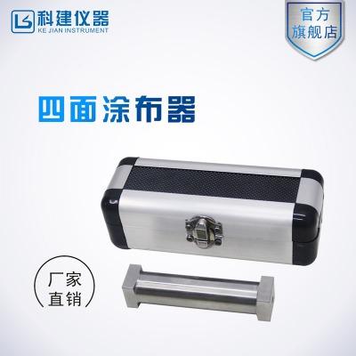 四面涂膜器涂料油漆油墨试验单刃四面制备器
