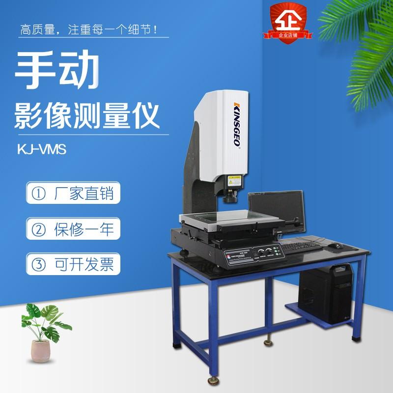 二次元测量仪投影仪高精度尺寸测量轮廓投影光学检测仪影像测量仪
