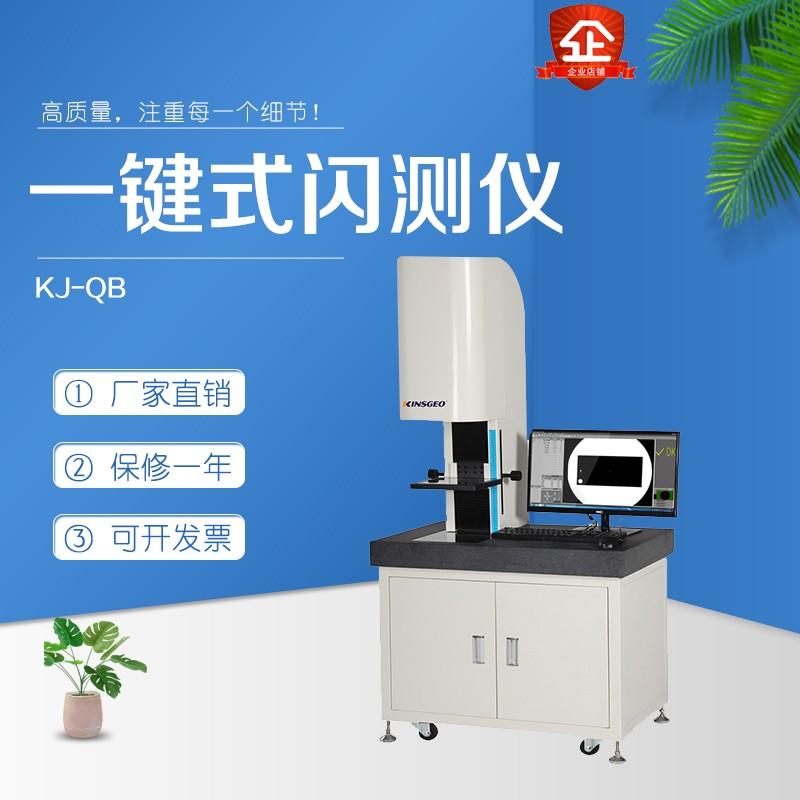 一键式影像测量仪 闪测仪 科建影像测量仪一键式快速尺寸测量仪