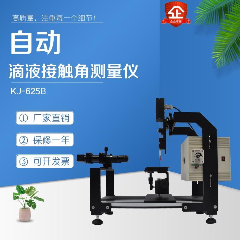 科建接触角测定仪 全自动接触角测量水滴落测试仪 水滴角测试仪