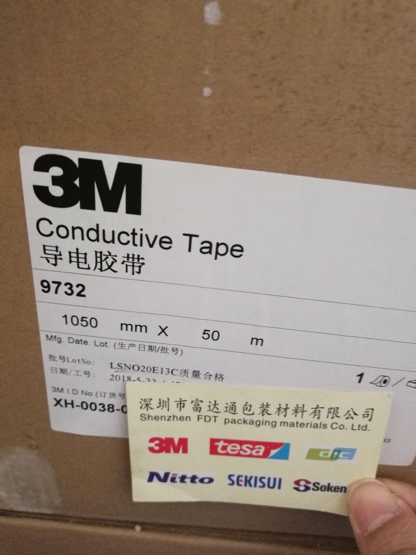 深圳富德鑫胶粘厂家直销3M导电胶带