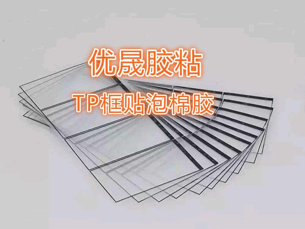 TP泡棉胶