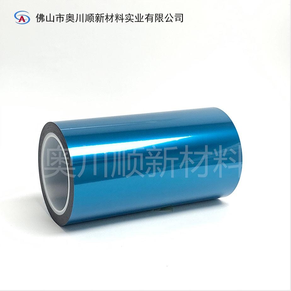 奥川顺新材料丨保护膜源头厂家,单层PET蓝色硅胶保护膜