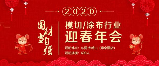 """2020""""国材当自强""""千亿国际娱乐网址/涂布行业迎春年会【邀请函】"""