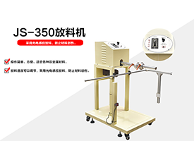 JS-350放料机