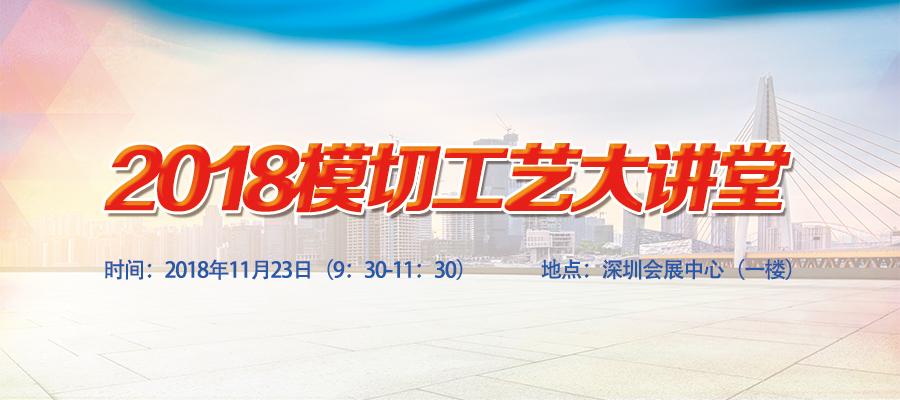 2018千亿国际娱乐网址工艺大讲堂(11月23日•深圳)