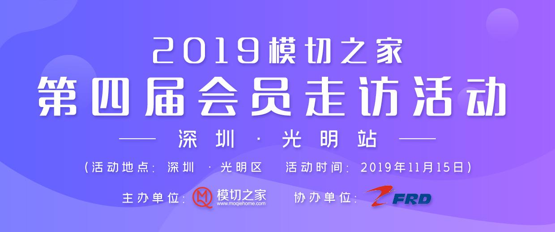 2019千亿国际娱乐网址之家·第四届会员走访活动(深圳·光明站)