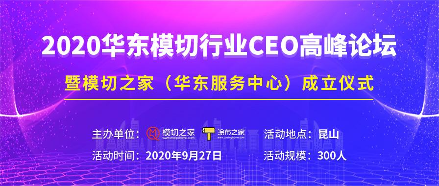 2020华东必威app行业CEO高峰论坛暨必威app之家(华东服务中心)成立仪式