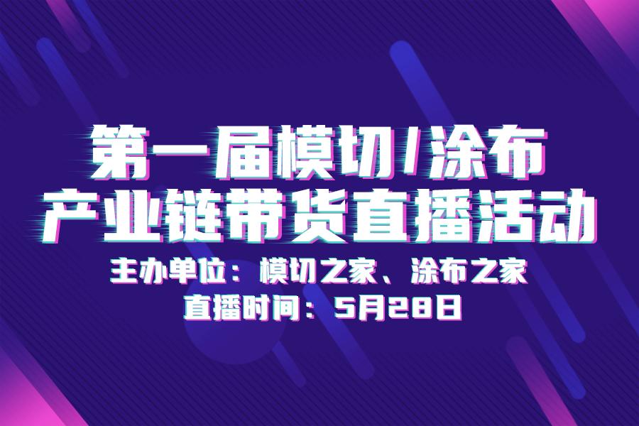 【产品征选】征集好物!第一届杰克棋牌官网客服/涂布产业链带货直播活动