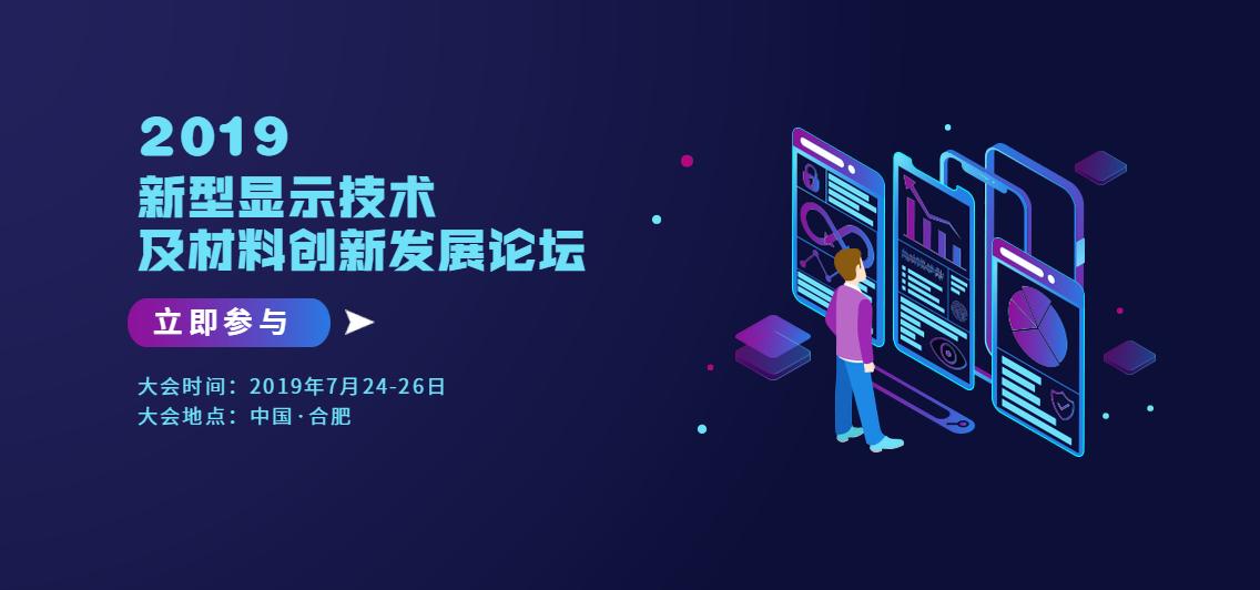 2019新型显示技术及材料创新发展论坛
