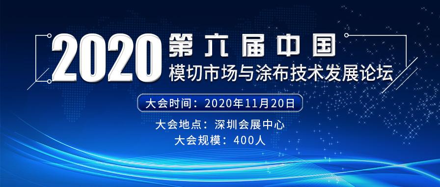 2020年第六届中国千亿国际娱乐网址市场与涂布技术发展论坛