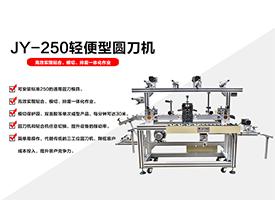 LY-250轻便型圆刀机