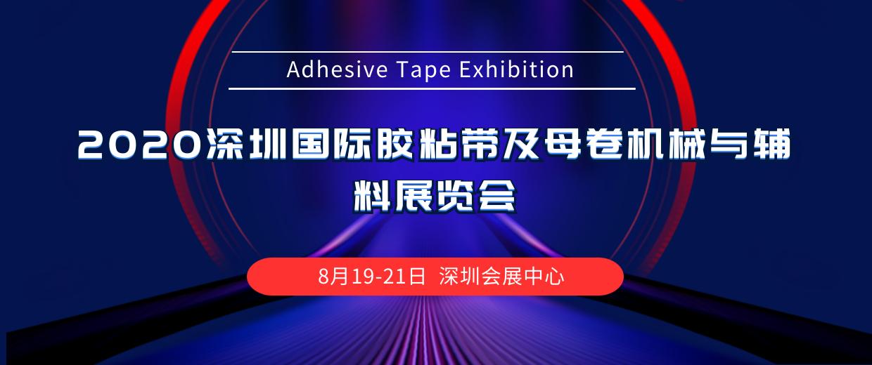 2020第五届深圳国际胶粘带及母卷机械与辅料展览会