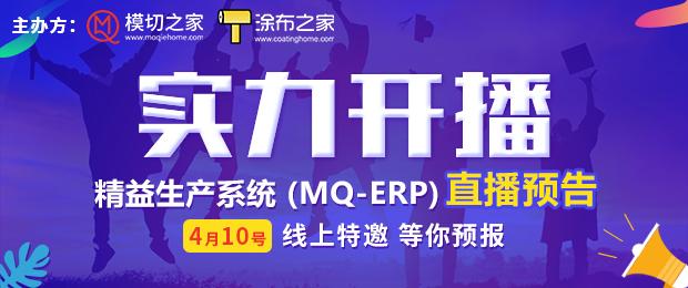 直播预告 | 精益生产系统 (MQ-ERP)