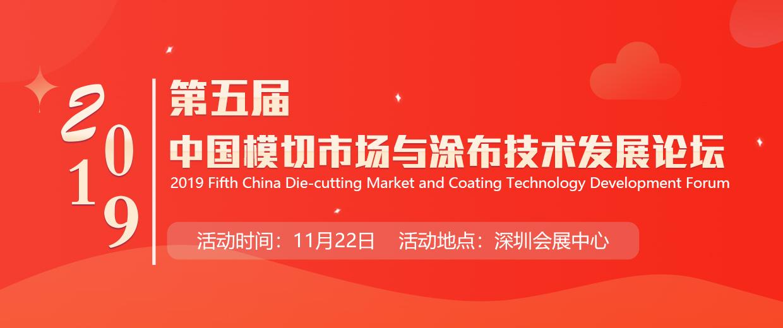 2019第五届中国千亿国际娱乐网址市场与涂布技术发展论坛(11月22日)