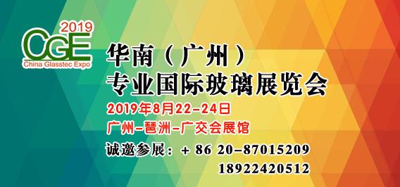 2019中国(广州)国际玻璃工业展览会暨广州国际玻璃工业技术博览会