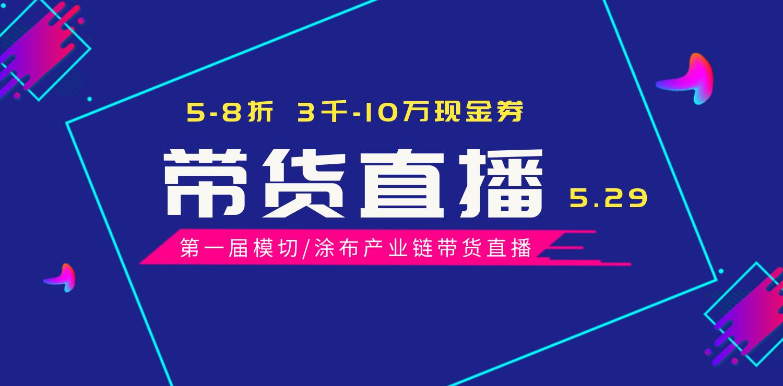 【折扣产品预告】第一届千亿国际娱乐网址/涂布产业链带货直播活动(5月29日 19:00-20:30)