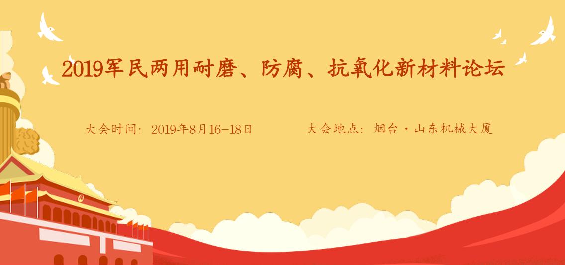 2019军民两用耐磨、防腐、抗氧化新材料论坛