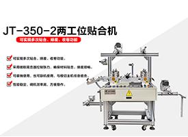 JT-350-2两工位贴合机